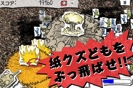 PAPER WARS:巨砲ノ露ト散レ