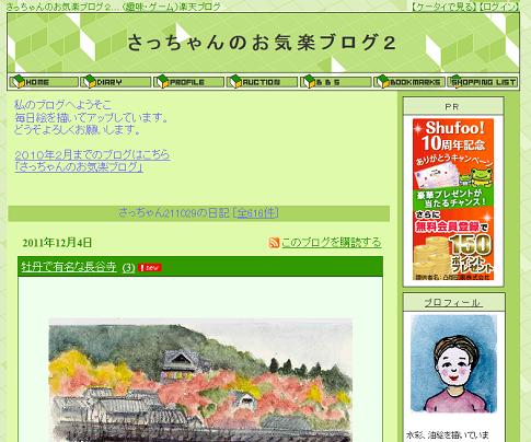さっちゃんのお気楽ブログ2