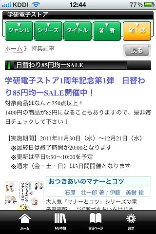 学研電子ストア