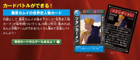 藤原カムイ先生描き下ろし世界人物カード