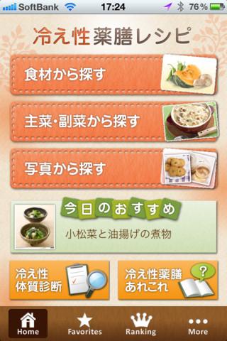 冷え性薬膳レシピ
