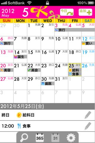 まめカレンダー