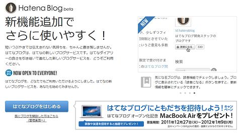 はてなブログ (beta)