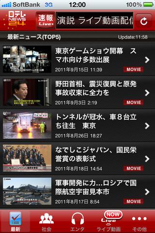 NEWS速報! Live+