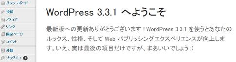 WordPress更新後