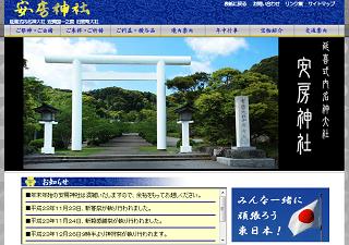 安房神社公式サイト