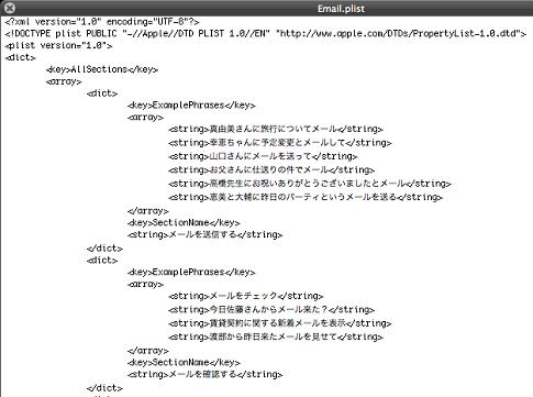 Siriの日本語版に関するデータ