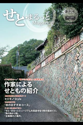 せと・まるっとマガジン 2011秋号