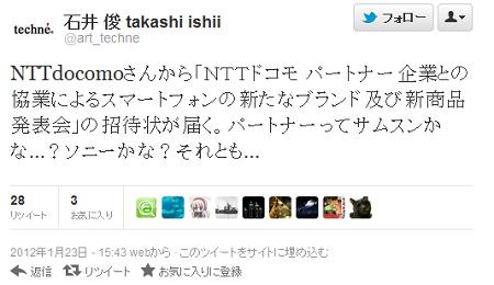 NTTdocomoさんから「NTTドコモ パートナー企業との協業によるスマートフォンの新たなブランド及び新商品発表会」の招待状が届く。パートナーってサムスンかな…?ソニーかな?それとも…