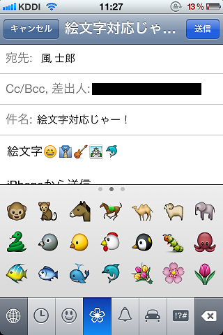 auのiPhoneで絵文字入力