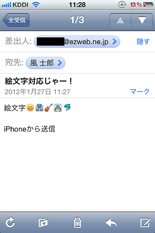 auのiPhoneで絵文字の送受信に対応!
