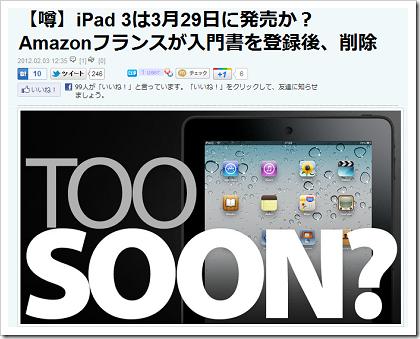 iPad 3は3月29日に発売か?