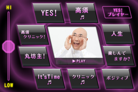 YES!プレイヤー