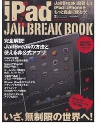 iPadジェイルブレイク・ブック―完全解説!脱獄の方法と対応アプリ!