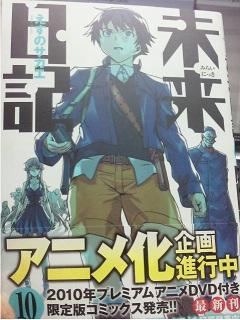 『未来日記』第10巻
