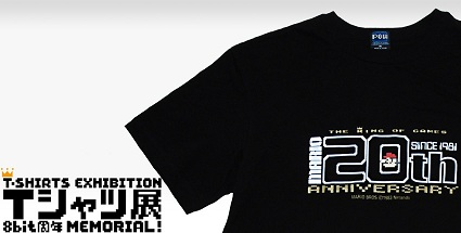 THE KING OF GAMES 8bit周年Tシャツ展