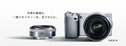 ソニーのデジタル一眼カメラ「NEX」シリーズ