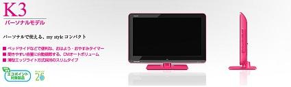 シャープの液晶テレビ「AQUOS K3」シリーズ