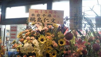 米倉千尋のライブツアー Shibuya O-WESTにて