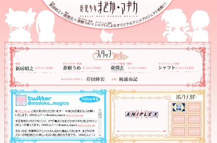 「魔法少女まどか★マギカ」の公式サイト