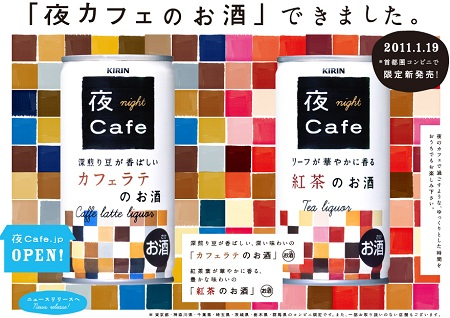 キリン 夜カフェ 紅茶のお酒/カフェラテのお酒