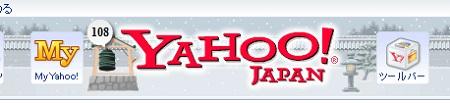 Yahoo!のトップページで鐘が撞ける!