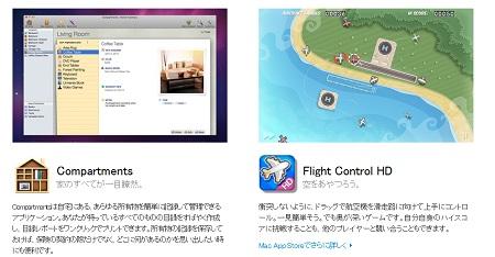 Mac App Store アプリ