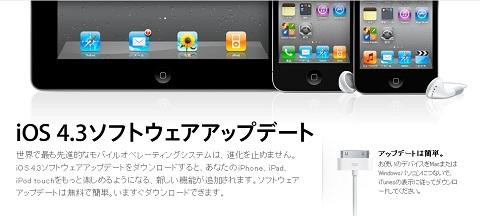 iOS 4.3ソフトウェアアップデート