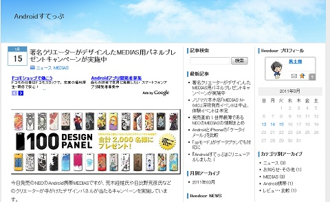 Androidすてっぷ