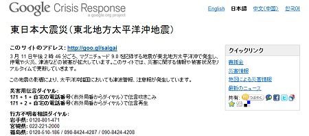東日本大震災 Googleページ