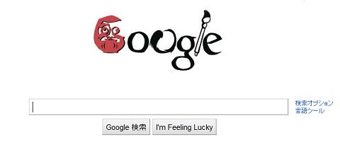 Googleの粋なエイプリルフール