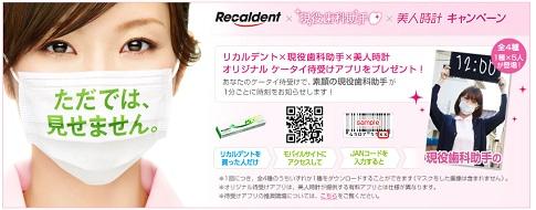 リカルデント×現役歯科助手×美人時計キャンペーン