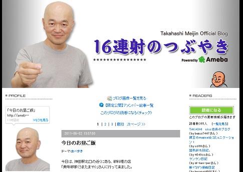 高橋名人オフィシャルブログ「16連射のつぶやき」