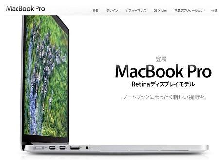 MacBook Pro Retina対応