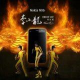 Nokia N96 ブルース・リーエディション