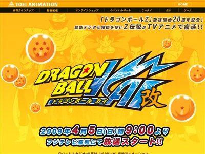 新ドラゴンボールZのタイトル名は「ドラゴンボール改」!
