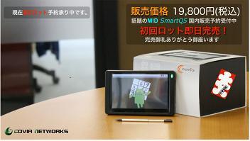 Android搭載MID「SmartQ5」が9月30日発売!
