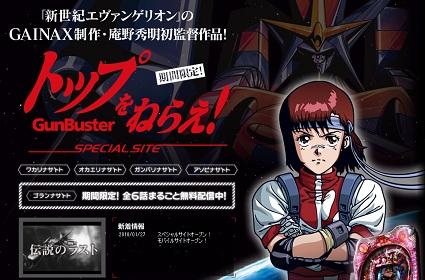 OVA『トップをねらえ!』の全話が期間限定で無料配信してます!