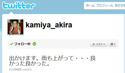 声優の神谷明さんもTwitter開始!