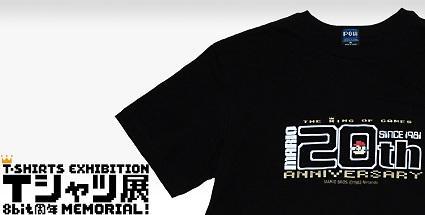 THE KING OF GAMES 8bit周年Tシャツ展が渋谷パルコにて開催、マリオTシャツも!