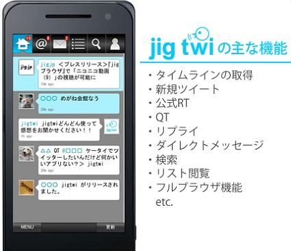 ドコモ携帯用Twitterアプリ『jigtwi(ジグツイ)』