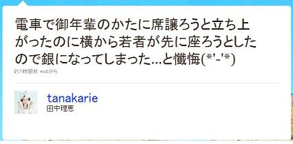 田中理恵が電車内で水銀燈モードに!?