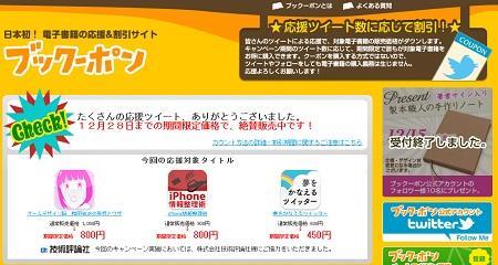 「ゲームデザイン脳 桝田省治の発想とワザ」などブックーポンによる電子書籍割引は今日まで!