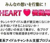 HEART機動隊