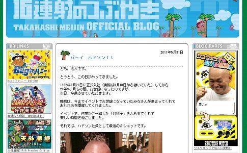 高橋名人がゲッチャ・コミュニケーションズ株式会社に入社!