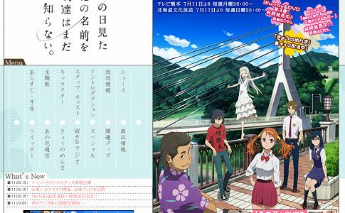「あの日見た花の名前を僕達はまだ知らない。」&「化物語」の再放送が決定!そして「西尾維新アニメプロジェクト」からも新作発表!