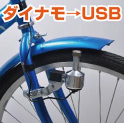 チャリンカー必見!?自転車で走って携帯やスマホを充電できる「USB自転車ダイナモ充電器」