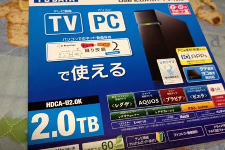 HDDが高くなるというのでアイオーデータの外付けHDDを買ってみた