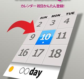超簡単にiPhoneのカレンダーに祝日登録できる「祝日かんたん登録!~カレンダーに祝日情報を追加~」