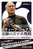 スマートフォン業界をメインにした「スティーブ・ジョブズ 奇跡のスマホ戦略 ポスト・Jobsのプラットフォーム戦争の勝者は?」が発売!